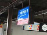 武庫川団地前駅表示板