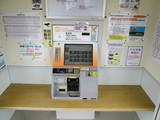 金上駅自動券売機