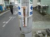 電柱に貼り付けてある御札