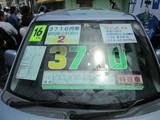 3710円な自動車