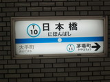 日本橋駅東西線サイン
