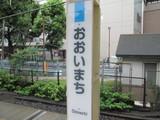 京浜東北線大井町駅