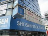 書泉ブックタワー昭和通り側