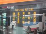 先行バスの字幕