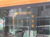 続行急行バスの字幕