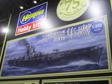 帝国海軍航空母艦「隼鷹」