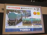 タキ1000形貨車の予告