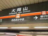 大岡山駅大井町線側駅名標