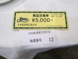 5000円大当たり〜!