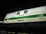 北陸新幹線長野駅