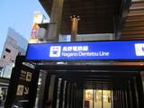 長野電鉄長野駅地下入口