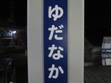 湯田中駅駅標