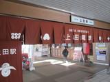 上田電鉄上田駅