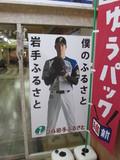 大谷翔平投手のポスター