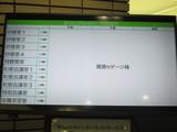 液晶モニターに変わった案内板@兵庫県立総合体育館