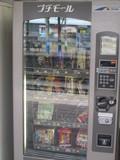 割とよくある自販機@柏崎駅