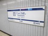 整備場駅があるのが東京モノレール