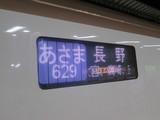 新幹線最初と最後はE7系