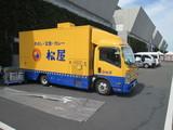 「松屋」の移動調理車