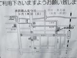バス停を2度通過する図