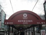 岡山駅前電停乗車ホーム屋根