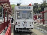 「たま電車」東山に到着す