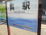 呉駅駅名標