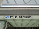 気付いたら広島駅