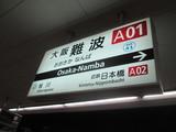 近鉄と阪神の境目・大阪難波駅