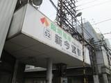 悲劇の電停・南霞町駅