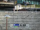 地下鉄とJRの森ノ宮駅