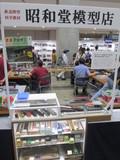 昭和堂模型店