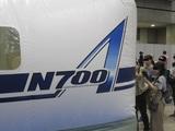 N700A系のシンボルマーク