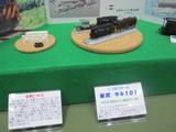 国鉄タキ9050形こと東武タキ201形