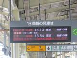 久しぶりの新幹線案内表示器