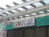 「クレヨンしんちゃん」な駅名標