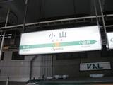 小山駅東北線ホーム