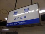 相模鉄道横浜駅