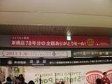 さようなら東横線さようなら東横店東館