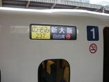 折返「のぞみ」237号新大阪行