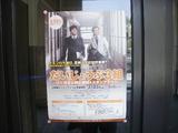 映画「だいじょうぶ3組」のポスター