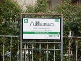 八瀬比叡山口駅駅名表