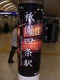 祇園四条駅の柱