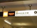 大阪市交御堂筋線西中島南方駅