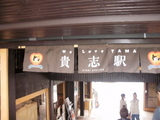 貴志駅の暖簾
