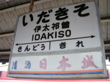 味のある伊太祁曽駅駅名表