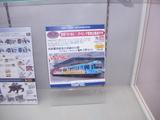 「けいおん」電車でちゃったー!!
