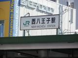 西八王子駅北口