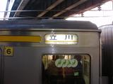 「立川」行字幕