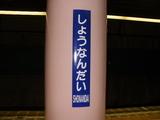 相鉄いずみ野線湘南台駅